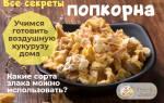 Сорта кукурузы для попкорна, отличия от других видов