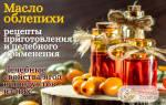 Как сделать облепиховое масло в домашних условиях, рецепты приготовления, видео