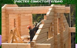 Как построить дом из бруса своими руками, как класть брус правильно