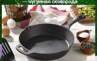 Чугунная сковорода — как готовить, как и чем мыть, ставить в духовку