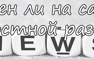Новостной раздел со статьями