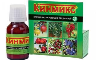 Инсектицид Кинмикс, инструкция по применению от вредителей, видео