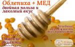 Полезные свойства облепихи, рецепты приготовления с медом